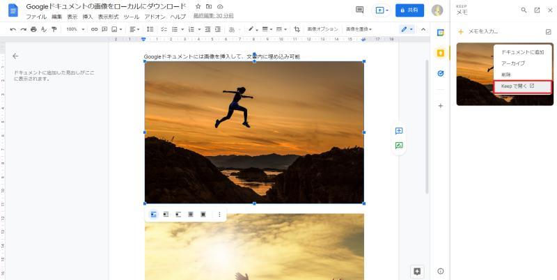 Googleドキュメントの右側にKeepの画面が表示されるので、メニュー「︙」をクリックし「Keepで開く」を選択